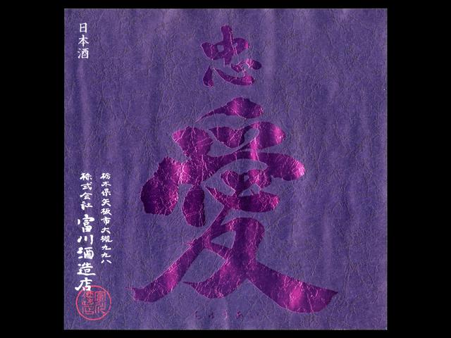 忠愛(ちゅうあい)「純米吟醸」美山錦しずく酒ラベル