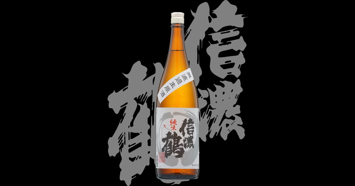 信濃鶴(しなのつる)酒造株式会社長生社