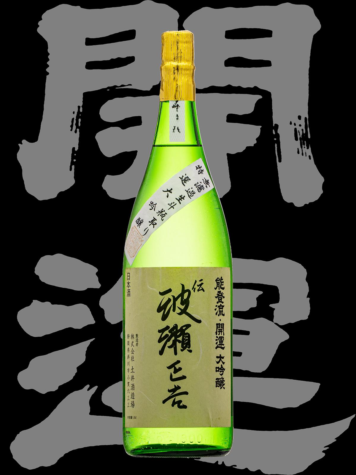 開運(かいうん)「大吟醸」伝 波瀬正吉 斗瓶取り無濾過生酒4号タンク