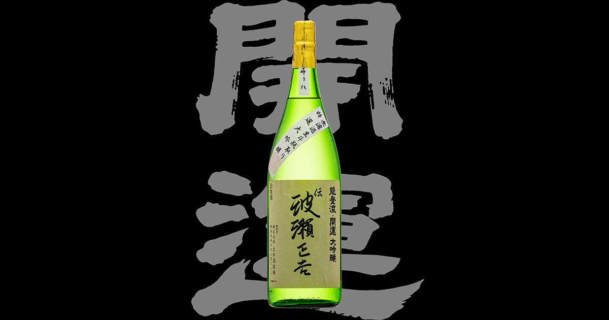 開運(かいうん)株式会社土井酒造場