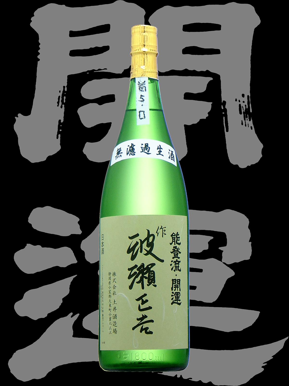 開運(かいうん)「大吟醸」波瀬正吉 斗瓶取り無濾過生酒5号タンク