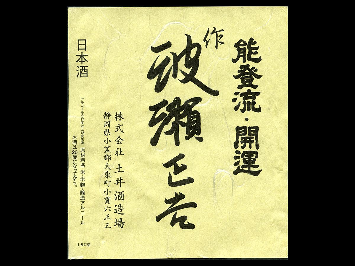 開運(かいうん)「大吟醸」波瀬正吉 斗瓶取り無濾過生酒6号タンクラベル
