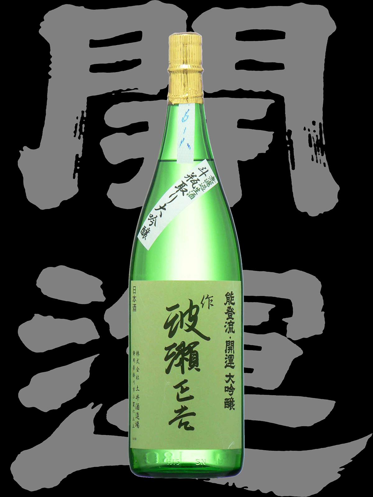開運(かいうん)「大吟醸」波瀬正吉 斗瓶取り無濾過生酒6号タンク