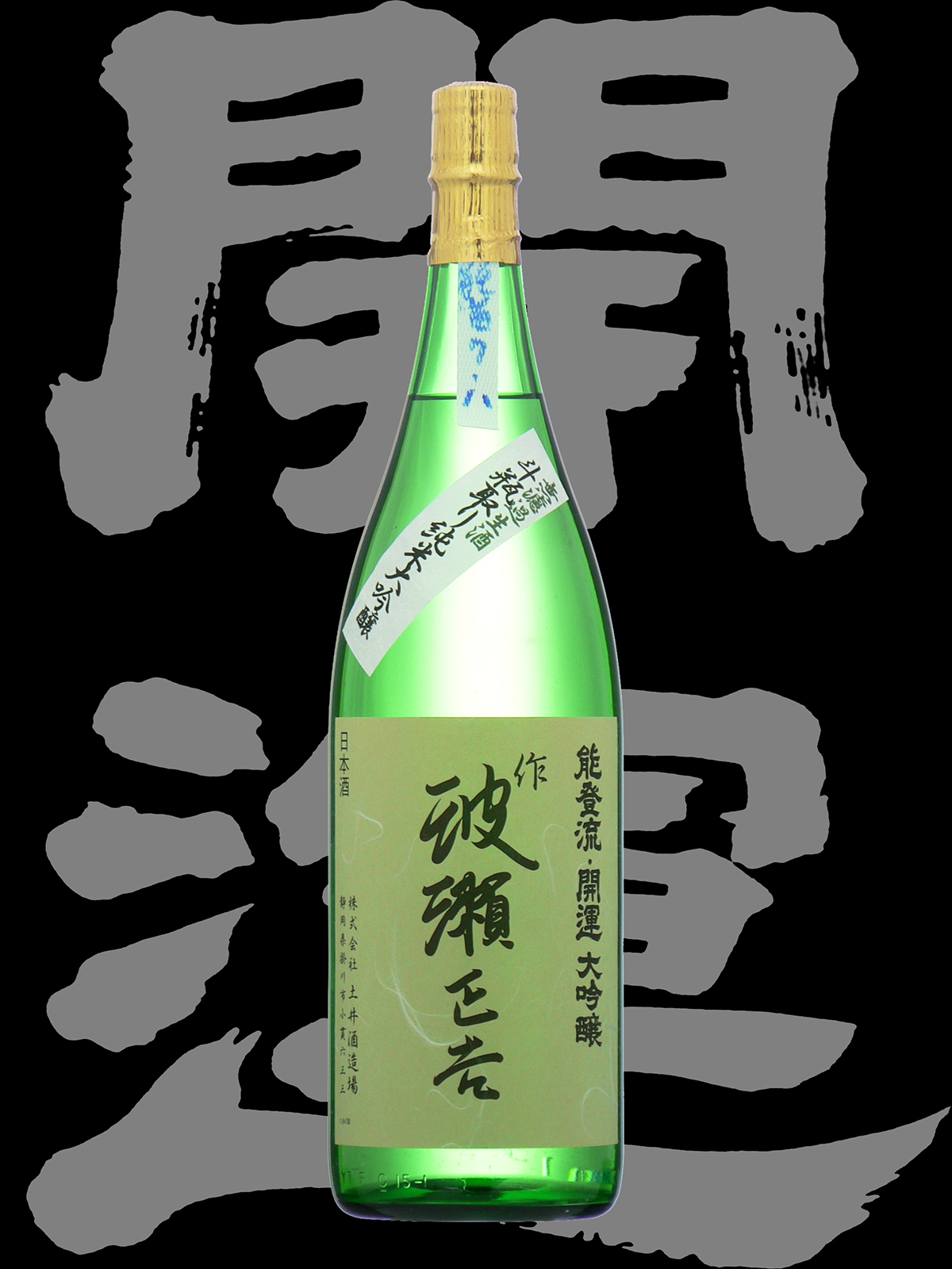 開運(かいうん)「純米大吟醸」波瀬正吉 斗瓶取り無濾過生酒7号タンク
