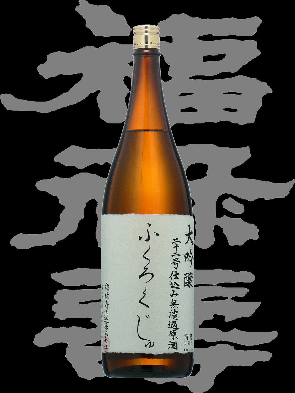 福禄寿(ふくろくじゅ)「大吟醸」無濾過原酒