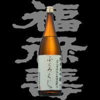 福禄寿(ふくろくじゅ)福禄寿酒造株式会社