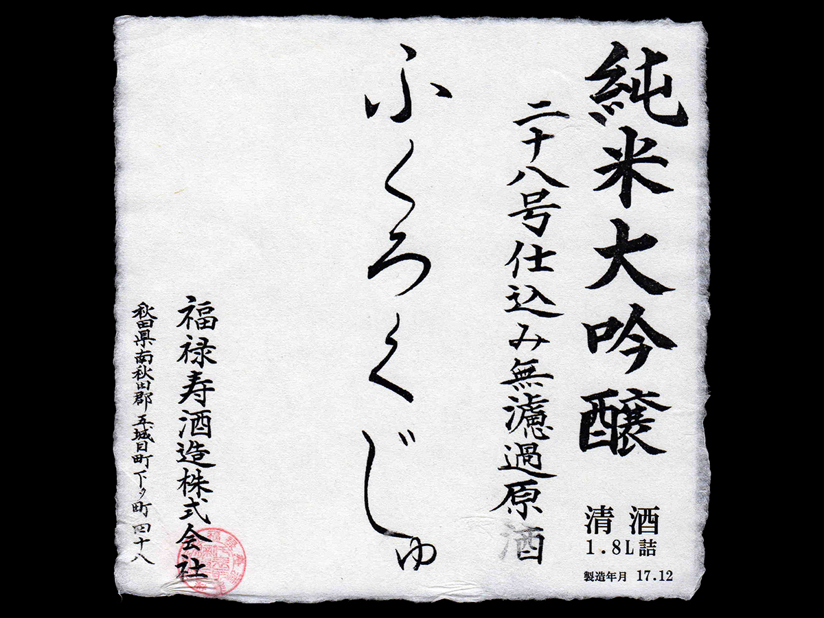 福禄寿(ふくろくじゅ)「純米大吟醸」無濾過原酒ラベル