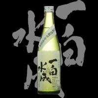 一白水成(いっぱくすいせい)福禄寿酒造株式会社