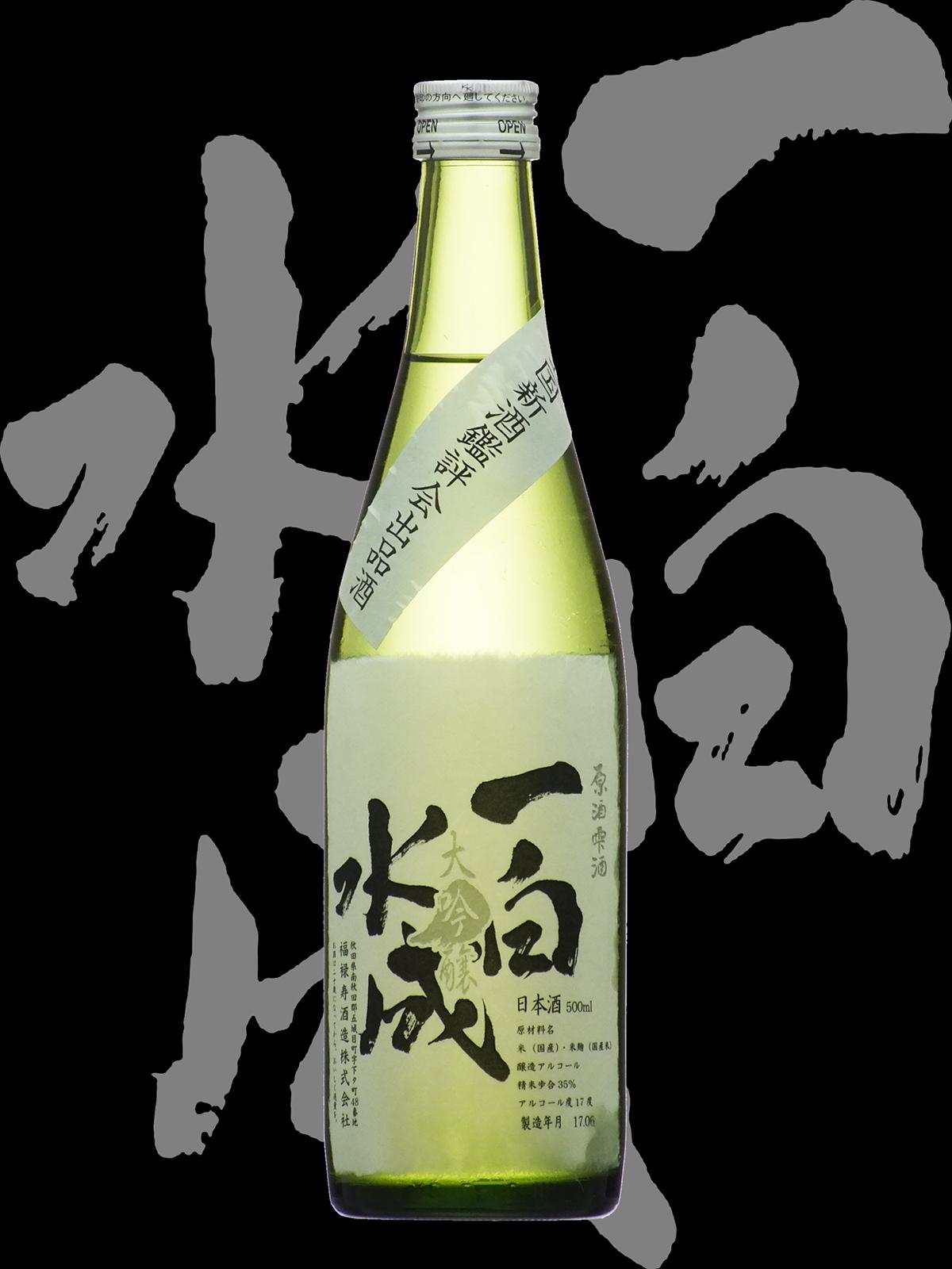 一白水成(いっぱくすいせい)「大吟醸」全国新酒鑑評会出品酒本斗瓶