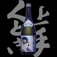 くどき上手(くどきじょうず)亀の井酒造株式会社