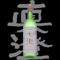 真澄(ますみ)宮坂醸造株式会社