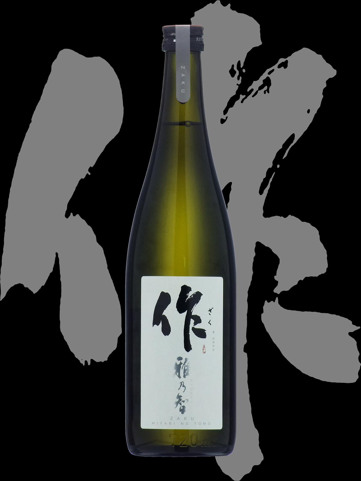 作(ざく)「純米吟醸」雅乃智
