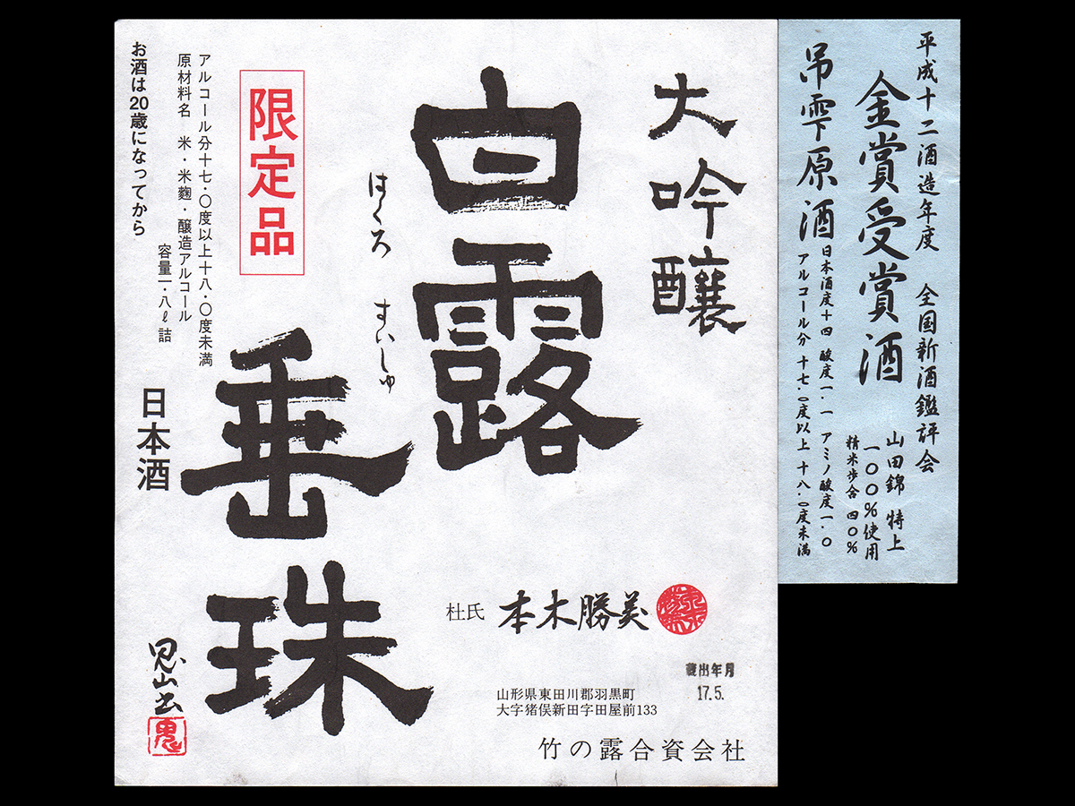 白露垂珠(はくろすいしゅ)「大吟醸」山田錦金賞受賞酒H12BYラベル