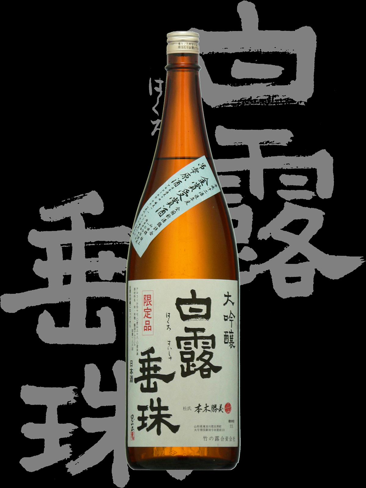 白露垂珠(はくろすいしゅ)「大吟醸」山田錦金賞受賞酒H12BY