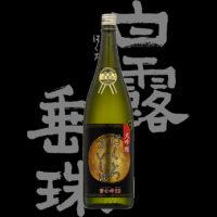 白露垂珠(はくろすいしゅ)竹の露合資会社