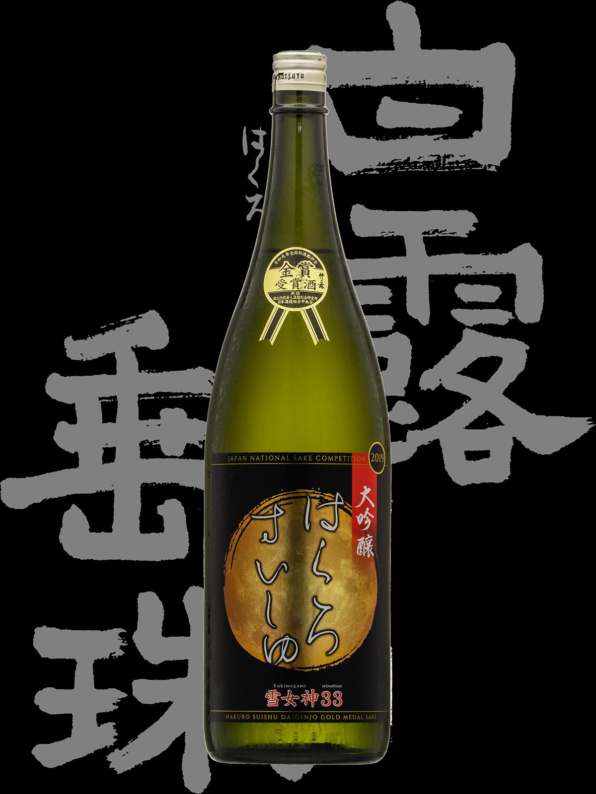 白露垂珠(はくろすいしゅ)「大吟醸」雪女神33金賞受賞酒