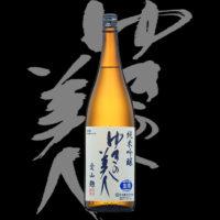 ゆきの美人(ゆきのびじん)秋田醸造株式会社