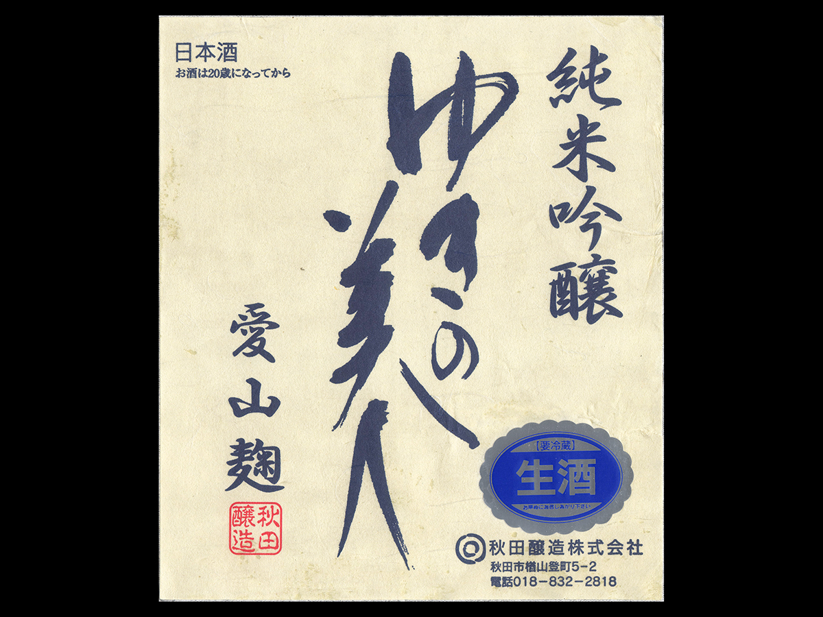ゆきの美人(ゆきのびじん)「純米吟醸」愛山麹ラベル