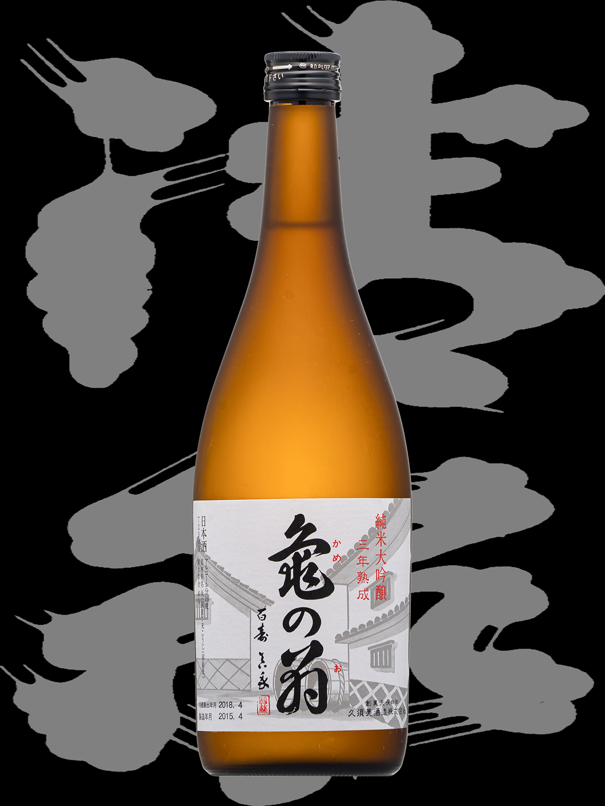 亀の翁(かめのお)「純米大吟醸」三年熟成
