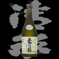 亀の翁(かめのお)久須美酒造株式会社