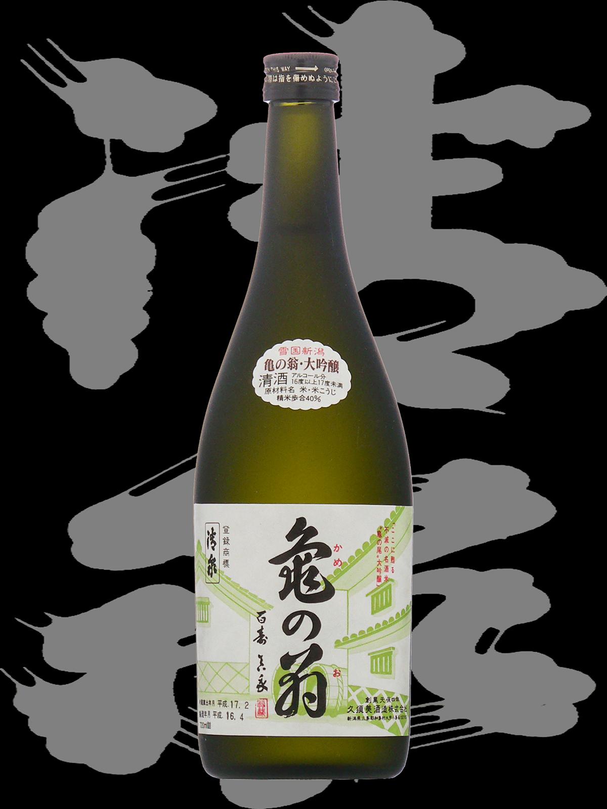亀の翁(かめのお)「純米大吟醸」