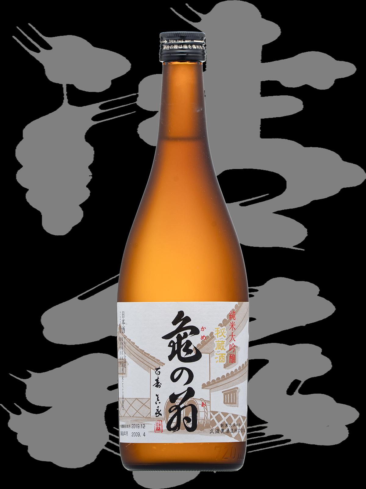 亀の翁(かめのお)「純米大吟醸」秘蔵酒