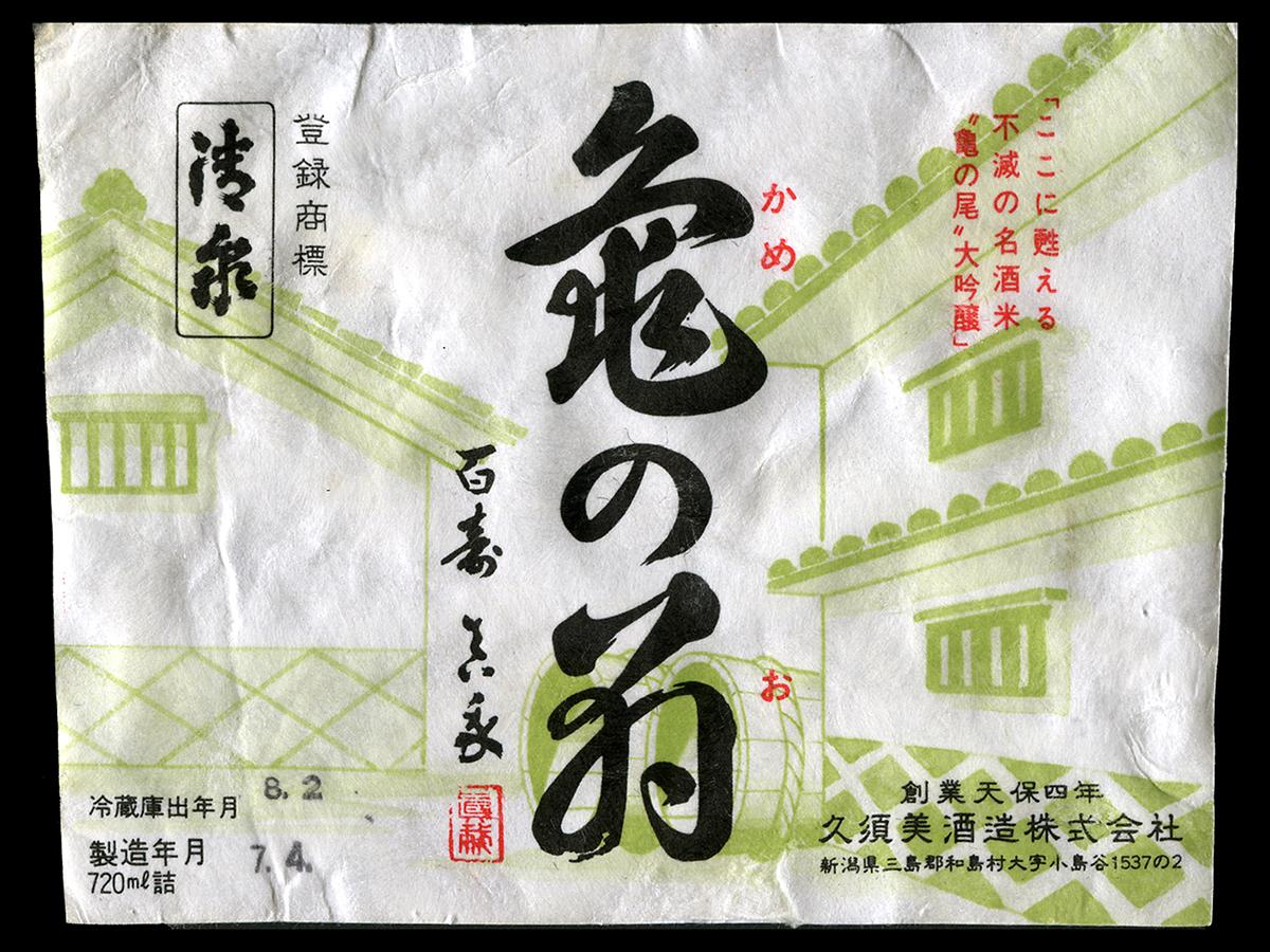亀の翁(かめのお)「純米大吟醸」ラベル