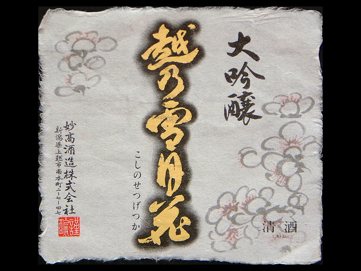 越乃雪月花(こしのせつげっか)「大吟醸」斗瓶取りラベル