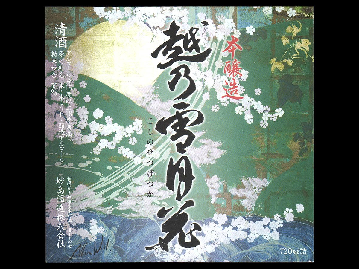 越乃雪月花(こしのせつげっか)「本醸造」ラベル