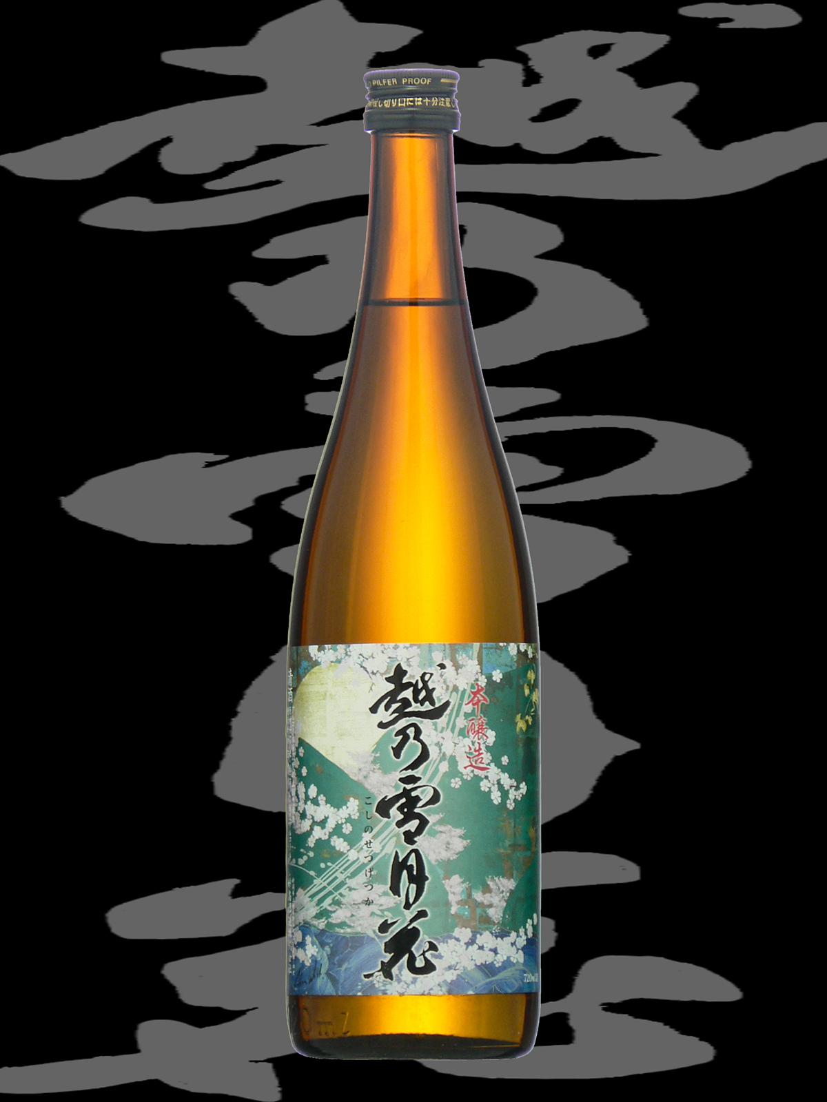 越乃雪月花(こしのせつげっか)「本醸造」