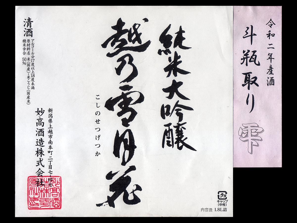 越乃雪月花(こしのせつげっか)「純米大吟醸」斗瓶取り雫ラベル