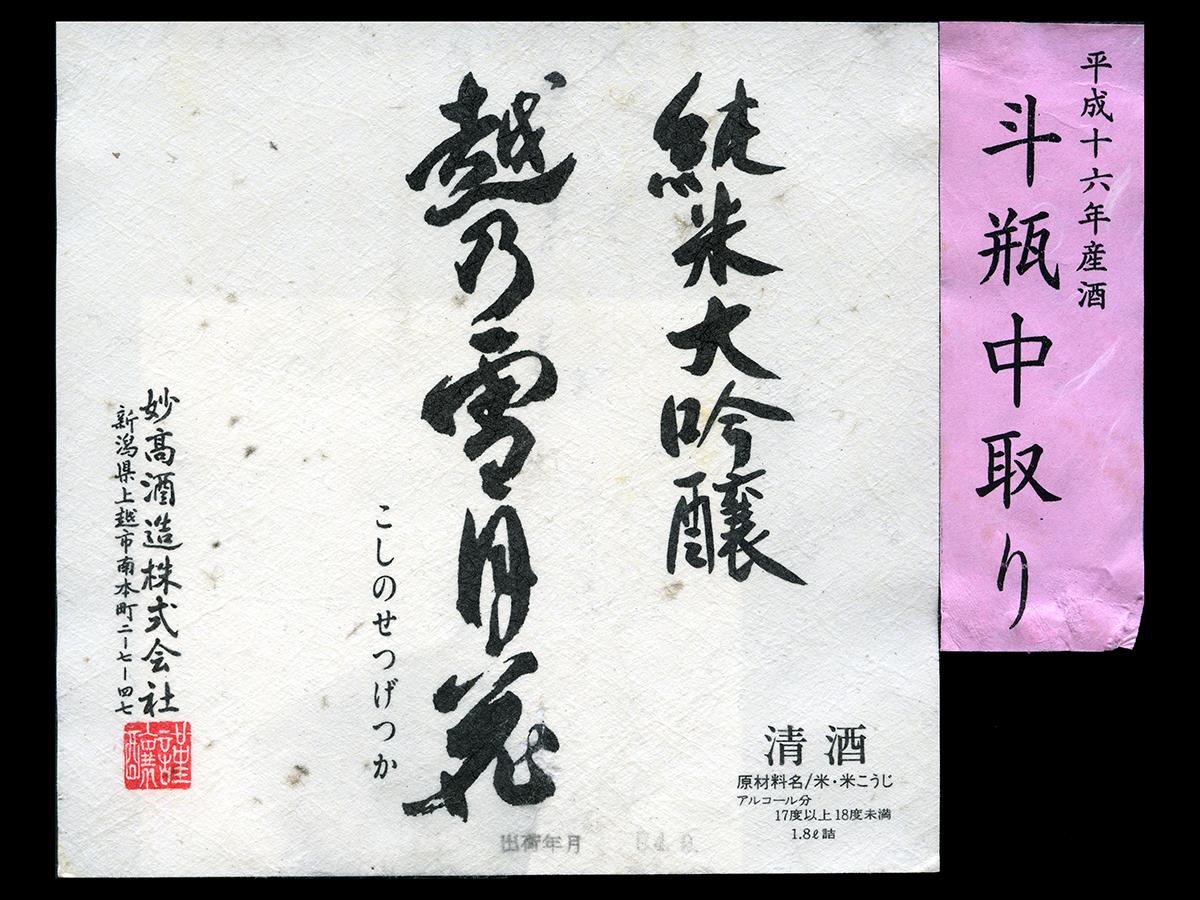 越乃雪月花(こしのせつげっか)「純米大吟醸」斗瓶中取りラベル