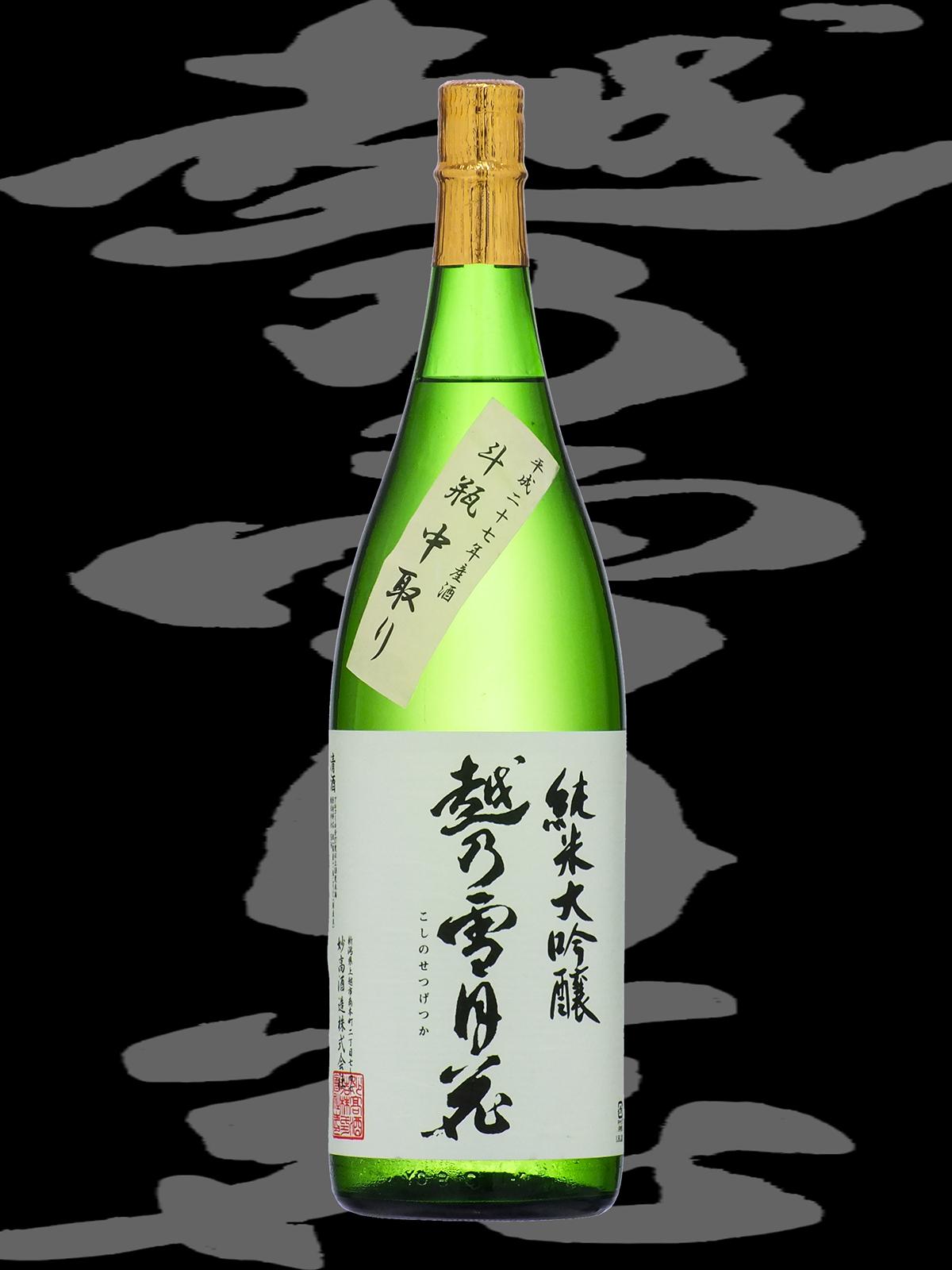 越乃雪月花(こしのせつげっか)「純米大吟醸」斗瓶中取り