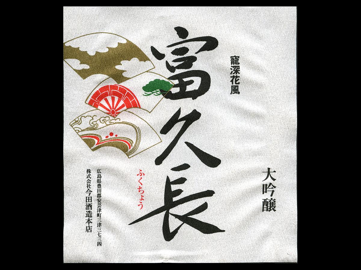 富久長(ふくちょう)「大吟醸」寵深花風(ちょうしんかふう)斗瓶採りラベル