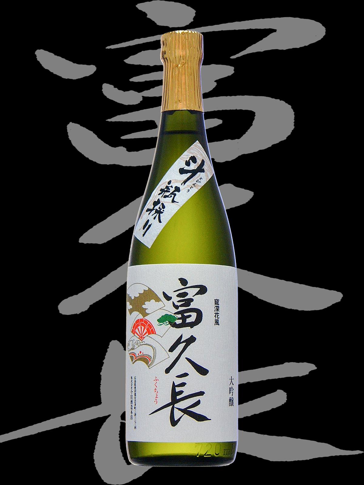 富久長(ふくちょう)「大吟醸」寵深花風(ちょうしんかふう)斗瓶採り