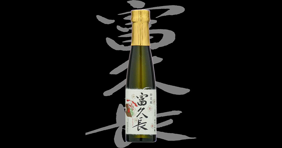 富久長(ふくちょう)株式会社今田酒造本店