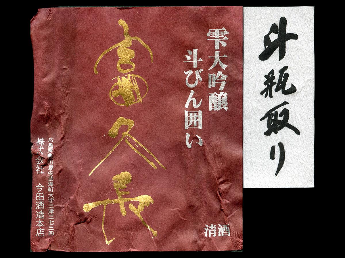 富久長(ふくちょう)「大吟醸」斗瓶採りおりがらみ生酒ラベル