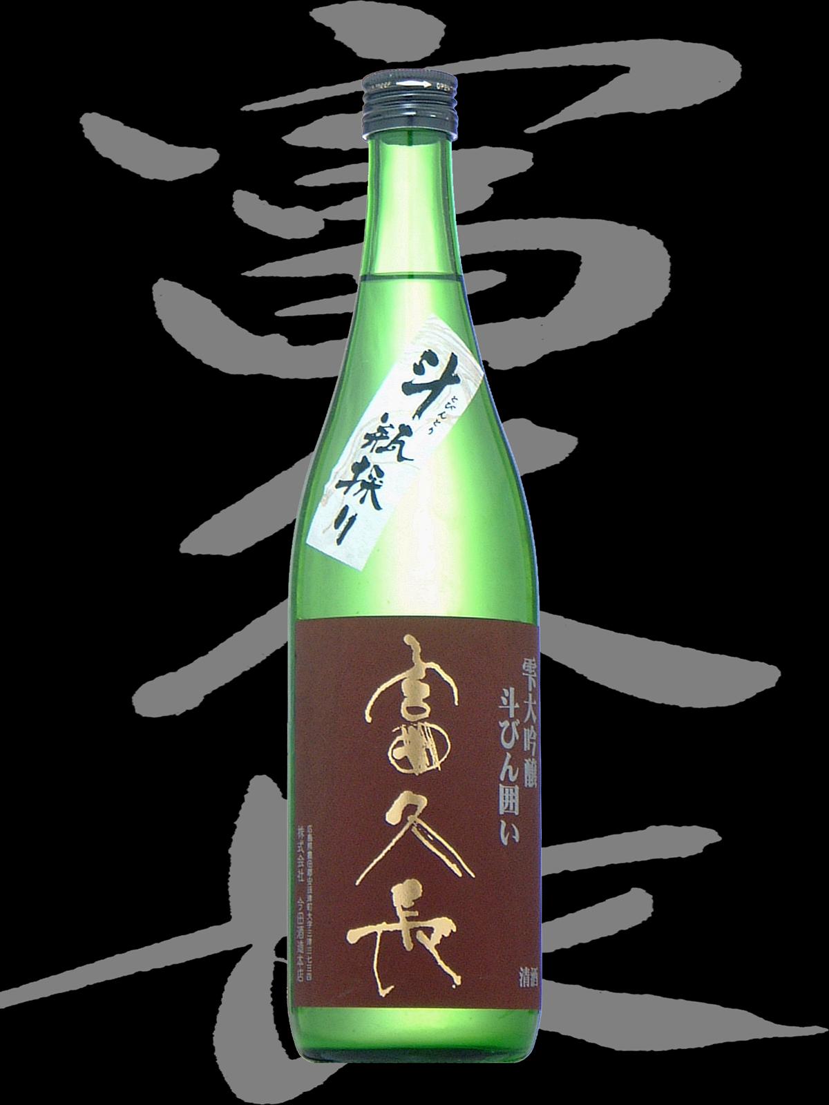 富久長(ふくちょう)「大吟醸」斗瓶採りおりがらみ生酒