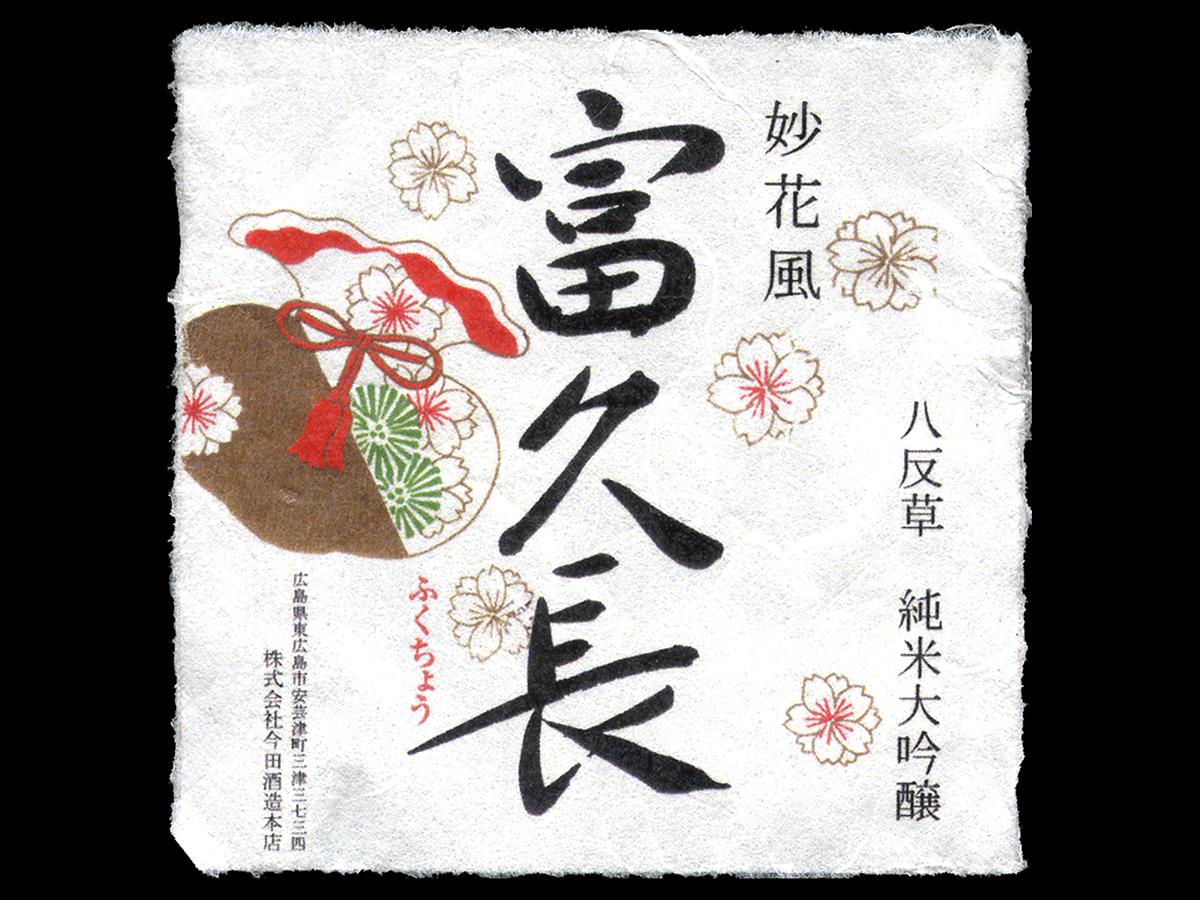 富久長(ふくちょう)「純米大吟醸」妙花風ラベル