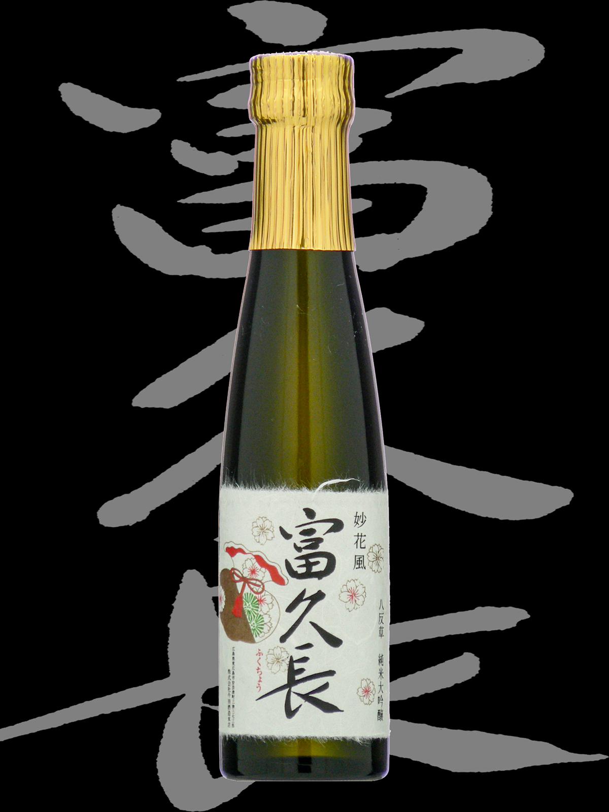 富久長(ふくちょう)「純米大吟醸」妙花風