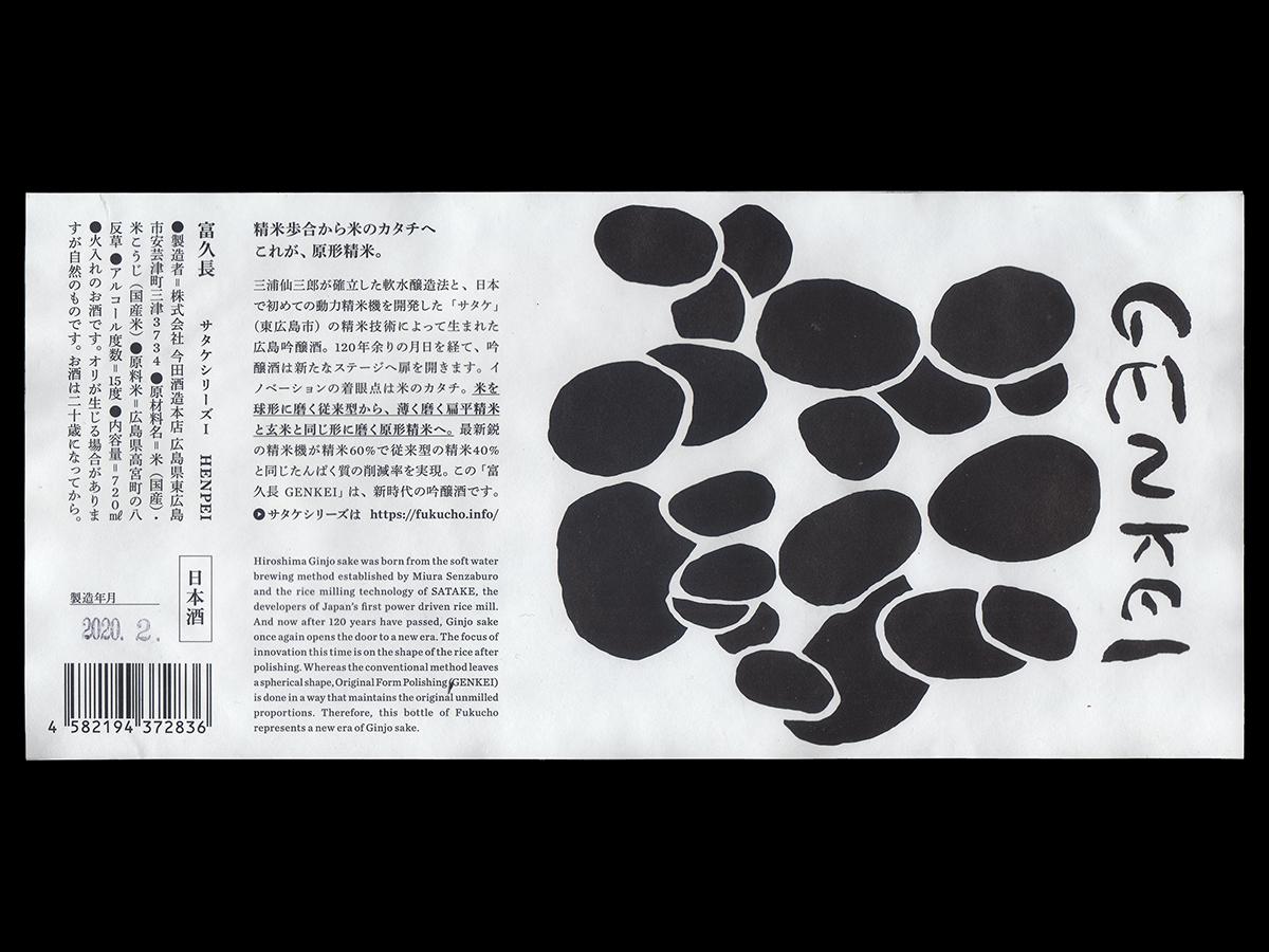 富久長(ふくちょう)「純米吟醸」GENKEIラベル