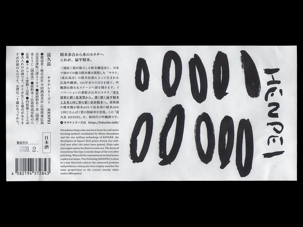 富久長(ふくちょう)「純米吟醸」HENPEIラベル