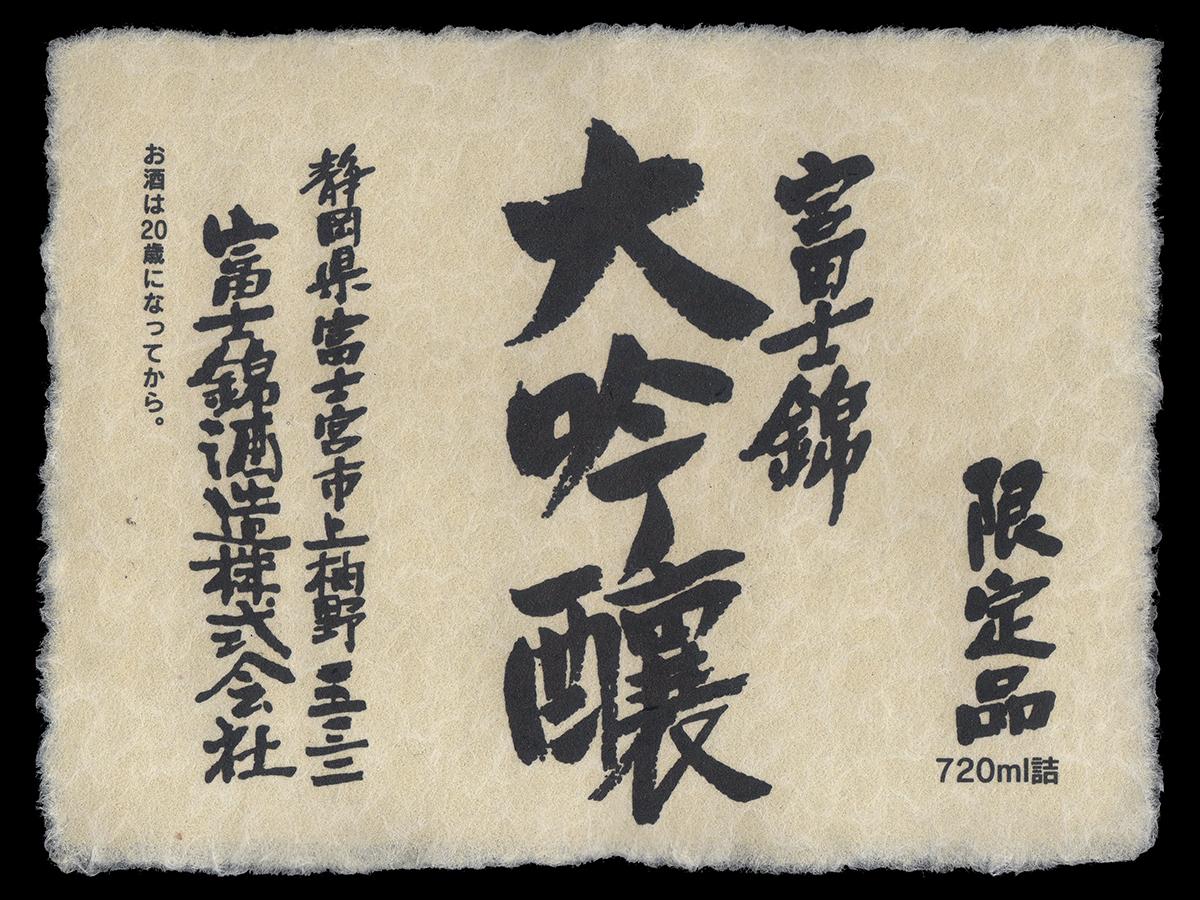 富士錦(ふじにしき)「大吟醸」金・山田錦ラベル