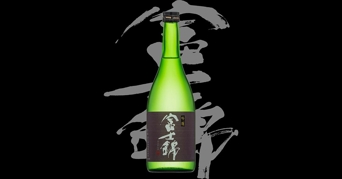 富士錦(ふじにしき)富士錦酒造株式会社