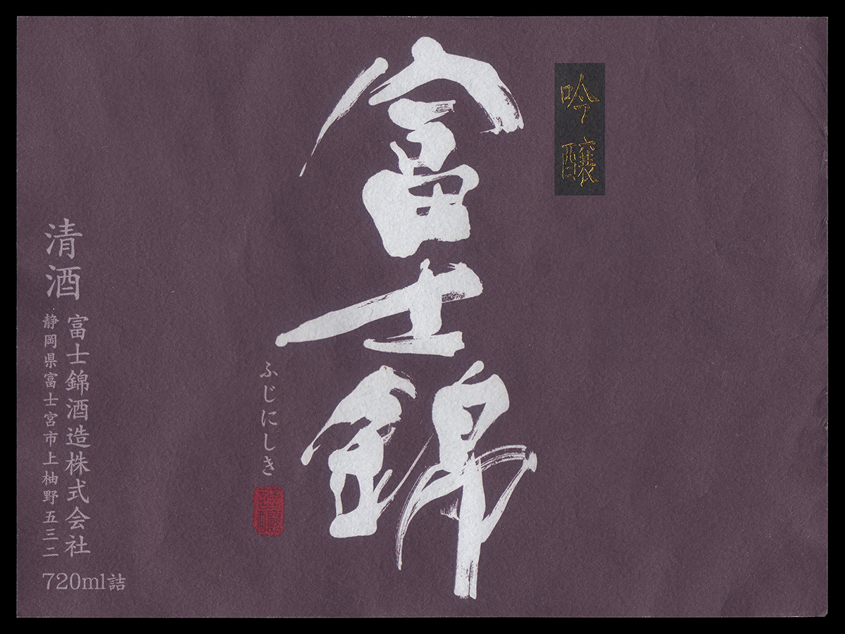 富士錦(ふじにしき)「吟醸」山田錦ラベル