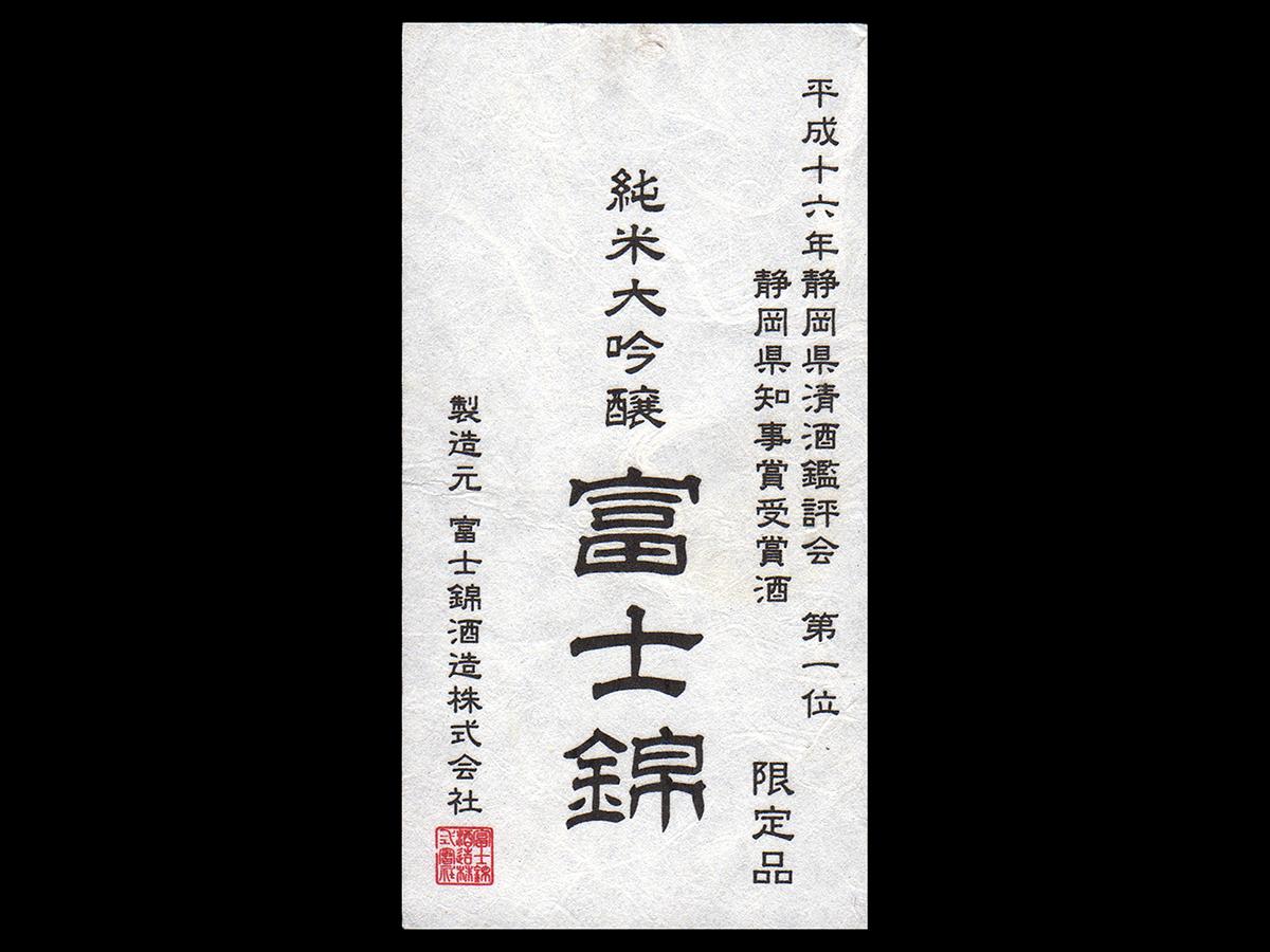 富士錦(ふじにしき)「純米大吟醸」県知事賞受賞酒ラベル