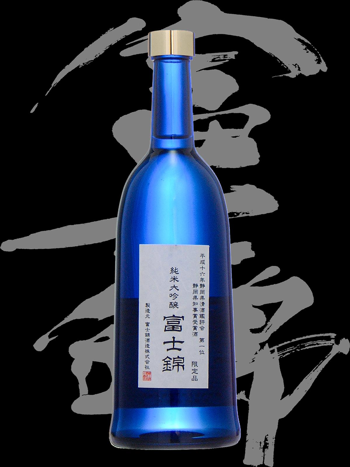 富士錦(ふじにしき)「純米大吟醸」県知事賞受賞酒