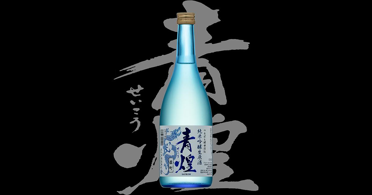 青煌(せいこう)武の井酒造株式会社