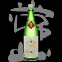 常山(じょうざん)常山酒造合資会社