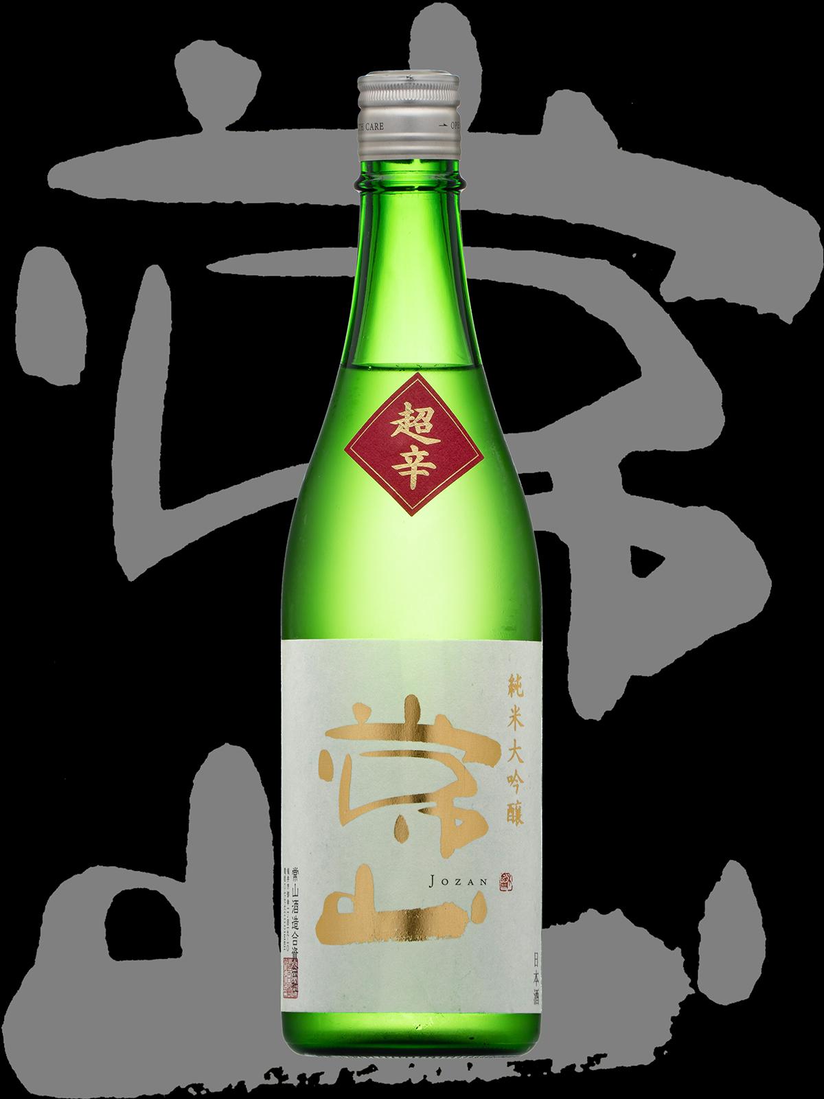 常山(じょうざん)「純米大吟醸」超辛